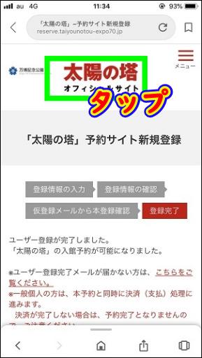 「太陽の塔」内部公開チケットの予約方法 ログインページに移動してログインを行う