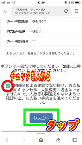 「太陽の塔」内部公開チケットの予約方法 カード情報を入力後「お支払い」をタップ