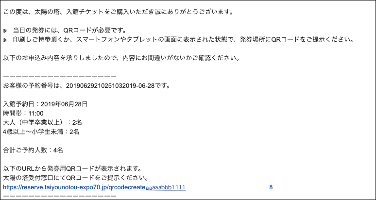 「太陽の塔」内部公開チケットの予約方法 メール内に記載されているURLをタップすると当日の発券に必要なQRコードが表示される