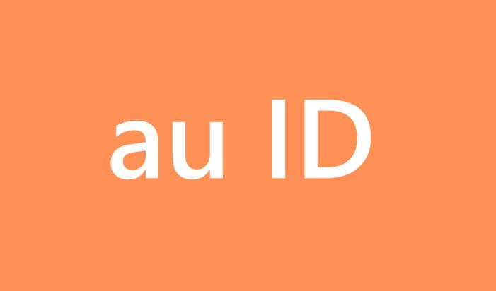 au IDとは?