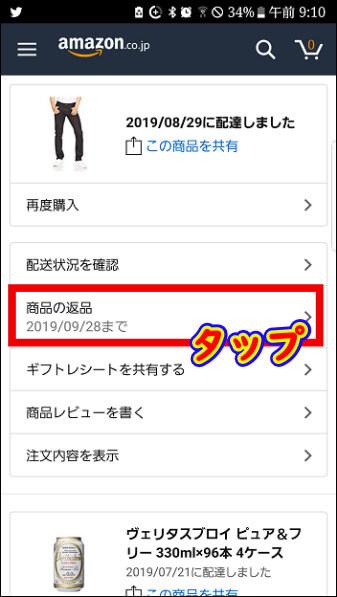 Amazonでファッションカテゴリの返品「商品の返品」をタップ