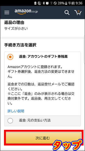 Amazonでファッションカテゴリの返品 払い戻し Amazonギフト券