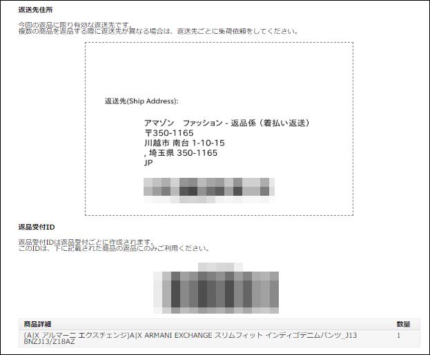 Amazonでファッションカテゴリの返品 返送先住所と返品受付IDを印刷