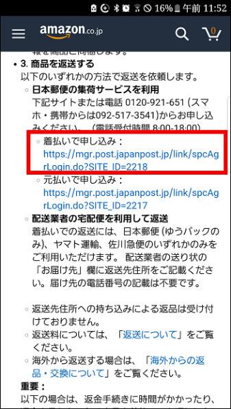 Amazonでファッションカテゴリの返品 日本郵便へのリンク
