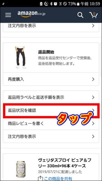Amazonでファッションカテゴリの返品 返品状況を確認