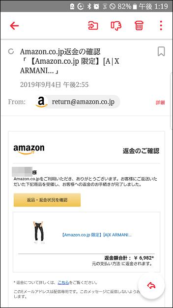 Amazonでファッションカテゴリの返品 返金処理が完了すると、Amazonから返金完了メールが届く