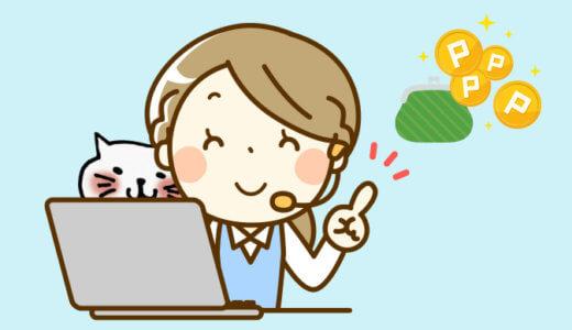 ポップインサイトの評判や特徴・登録方法【副業アンケート】
