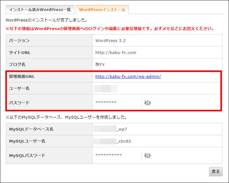 エックスドメインで取得したドメインをエックスサーバーで利用する方法