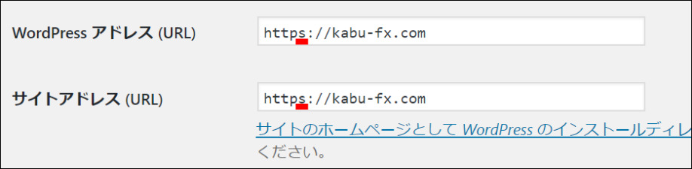URLのhttps化とリダイレクト設定