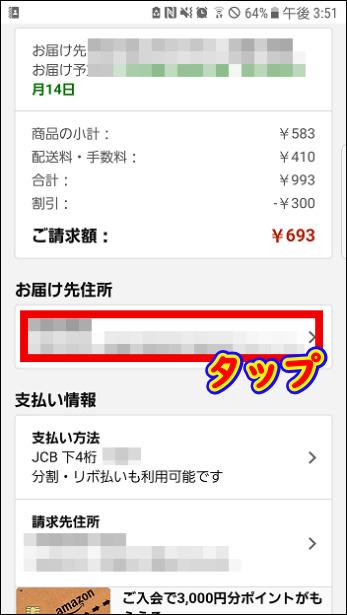 Amazonで商品をコンビニ受け取りで購入「お届け先住所変更」
