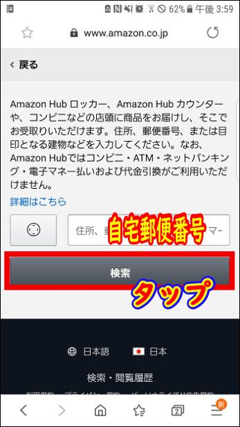 Amazonで商品をコンビニ受け取りで購入 自宅の住所を入力して検索する