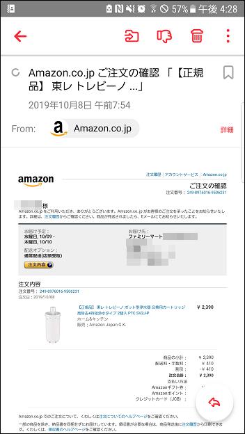 Amazonで商品をコンビニ受け取りで購入 Amazonから購入確認のメールが届く