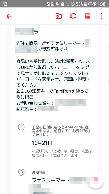 商品配達当日にもAmazonからメールが届く