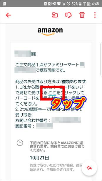 コンビニでの受け取り方法 メールに記載されているURLをタップ