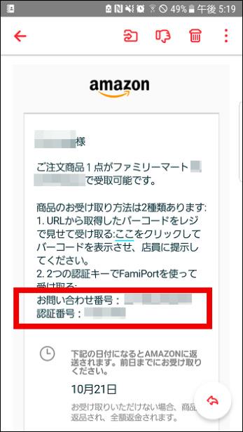 コンビニでの受け取り方法 発行にはメールに記載されている「お問い合わせ番号」と「認証番号」が必要