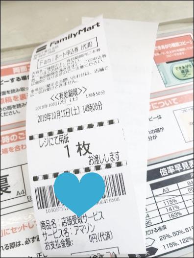 コンビニでの受け取り方法 「Famiポート申込券」が発券