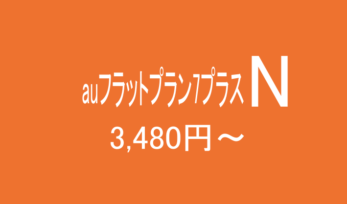 auフラットプラン7プラスNは7GB+SNS使い放題で最安値は3,480円!