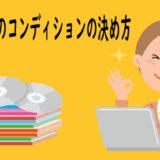 Amazon【中古CD・DVD・本】出品時のコンディションの決め方のコツ