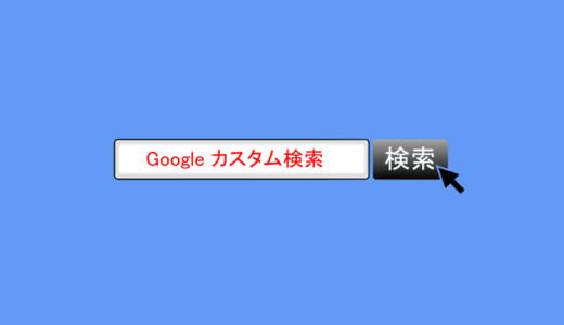 Googleカスタム検索を設置してアドセンスと関連付けて収益を得る