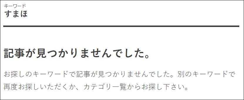 従来の検索BOXでは『スマホ』と検索する場合は『スマホ』のみが検索対象になり『すまほ』では検索対象外になります。
