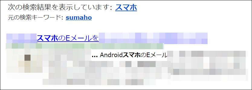 Googleカスタム検索では『スマホ』『すまほ』『sumaho』でも同じ検索結果になります。