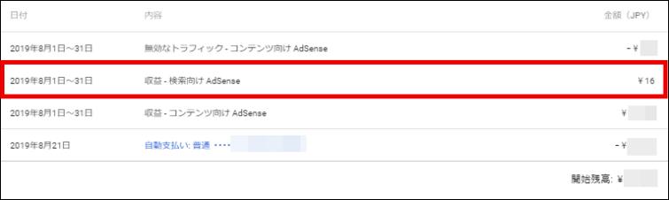 Googleカスタム検索とGoogle AdSenseのアカウントと紐付け