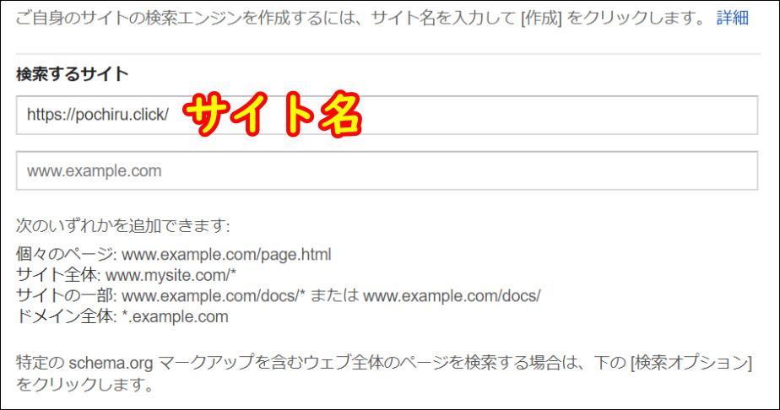 Googleカスタム検索を設置する方法