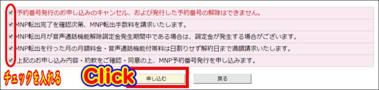 MNP予約番号の発行方法 チェックBOXにすべてチェックを入れて「申し込む」をクリック