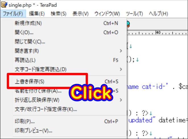 single.phpの編集 ファイルの上書き