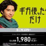 ソフトバンク 「ミニモンスター」データ容量1GB未満で最安値1,980円