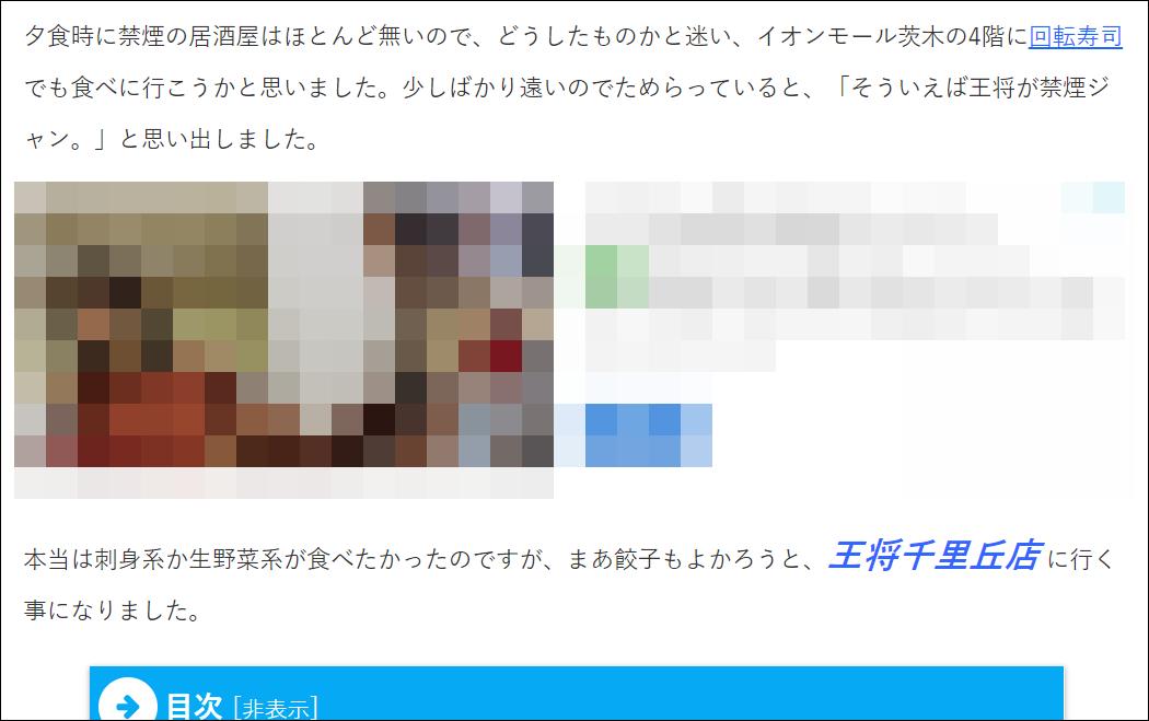 Google アドセンスの自動広告を特定ページだけ非表示にする方法