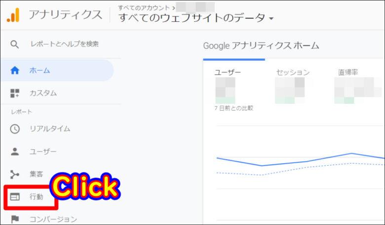 Googleアドセンスでページ(URL)毎のクリック数や収益を確認する
