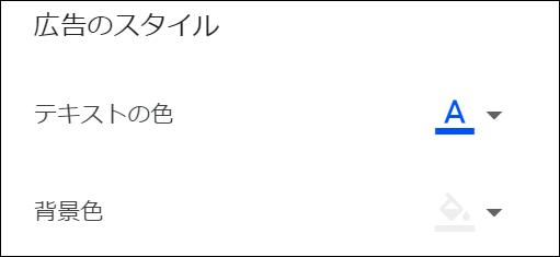 Googleアドセンスのリンクユニットの導入方法【初心者編】