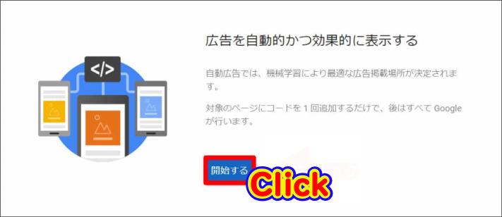 Googleアドセンスの自動広告の設定方法