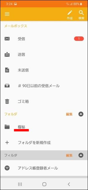 Androidスマホ 必用なメールを別フォルダに移動・保存する方