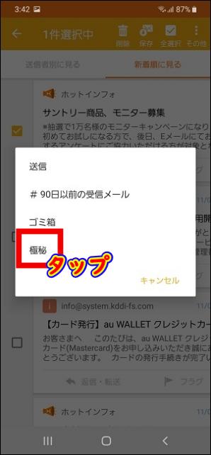 AndroidスマホのEメールをあっという間に一括削除する方法