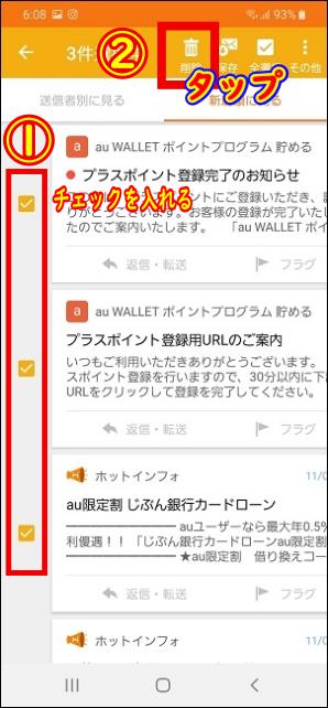 AndroidスマホのEメールを一括で削除する方法