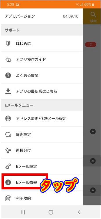 自分のスマホのメールアドレスを確認する方法【Android編】「三」をタップ「Eメール情報」をタップ
