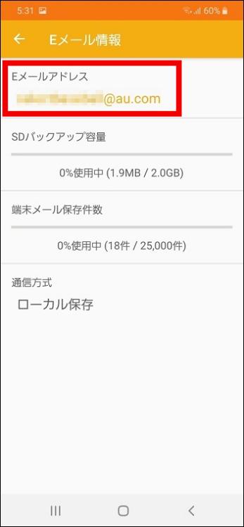 自分のスマホのメールアドレスを確認する方法【Android編】「Eメールアドレス」欄の下にメールアドレスが記載されている