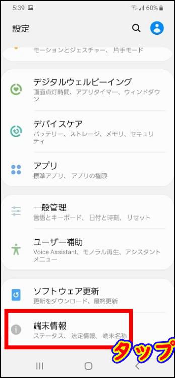自分のスマホの電話番号を確認する方法【Android編】「端末情報」をタップ