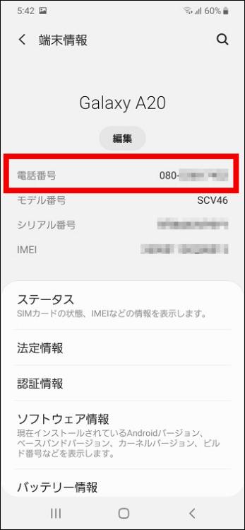 自分のスマホの電話番号を確認する方法【Android編】画面中央に電話番号が記載されている