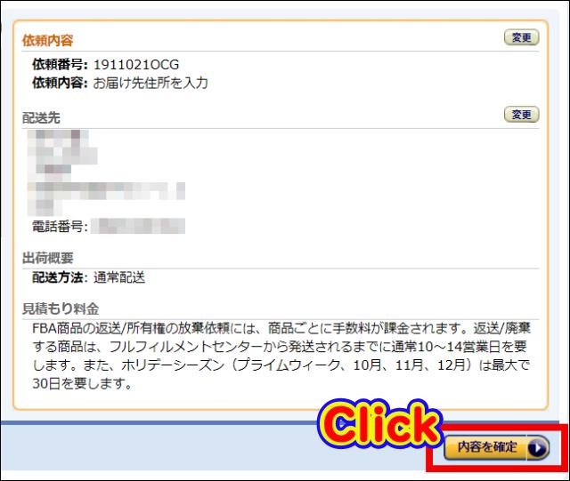 アマゾンFBAで在庫商品の返送依頼を行う方法