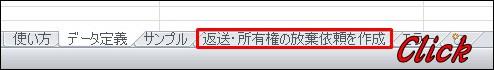 返送/所有権の放棄依頼ファイルで依頼を作成 width=