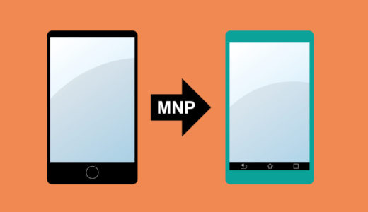 格安SIMからauへ乗り換える流れや手数料などを徹底解説!