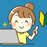 MixHostでWordPressをインストールしてブログを作成する方法