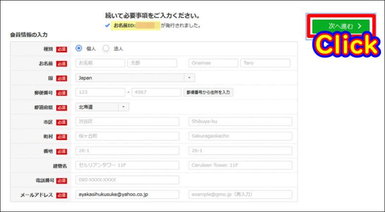 お名前ドットコムでのドメイン取得方法や注意点を徹底解説!