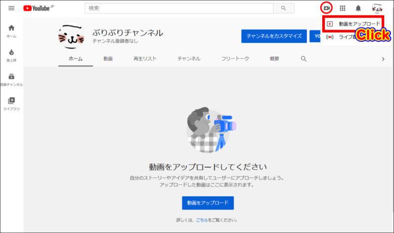YouTubeに動画を投稿する方法~パソコン編。