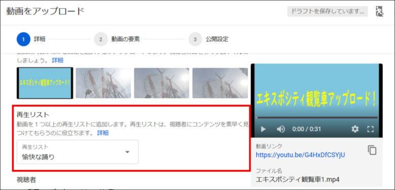 YouTubeに動画を投稿する方法~パソコン編 再生リストの作成