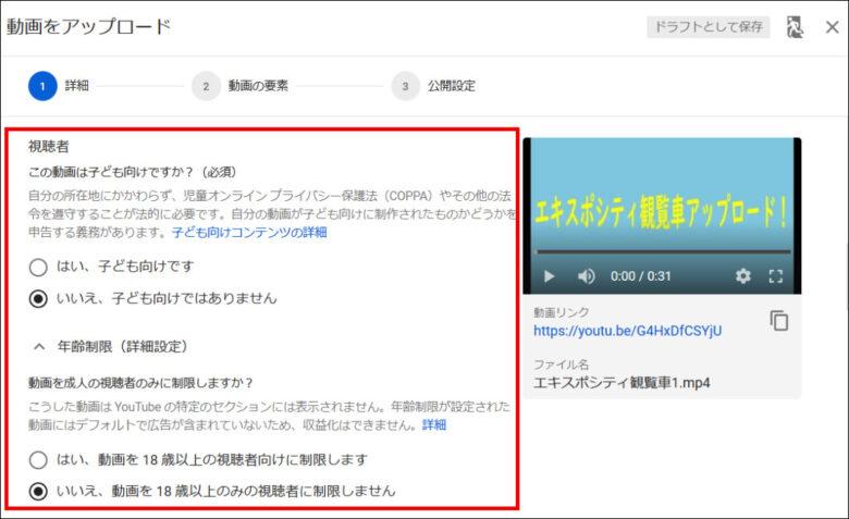 YouTubeに動画を投稿する方法~パソコン編 視聴者と年齢制限