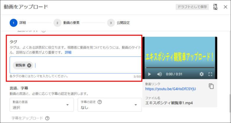 YouTubeに動画を投稿する方法~パソコン編 タグ